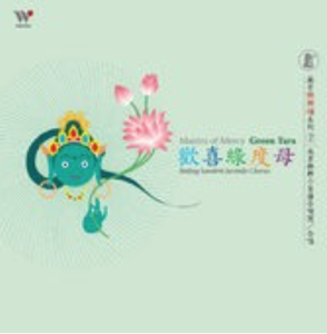 Mantra of Green Tara (chanting version 1&2), Beijing Sanskrit Juvenile Chorus